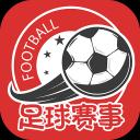 足球赛事软件