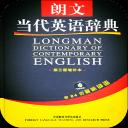 朗文高級英語詞典