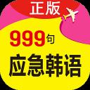 韩语旅游口语999句