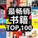 畅销TOP100