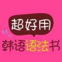 我的韩语学习软件