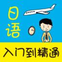 日语入门到精通
