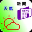 台灣天氣與新聞