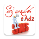 Sri Derana Ads