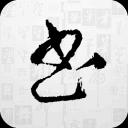 兰亭书法字库