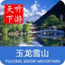 玉龙雪山导游