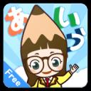 Japanese Study Step1 PhoneFree