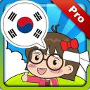 韩语会话专家