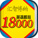 英语核心18000词典