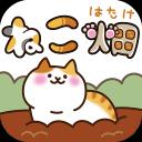 猫咪田园 中文版