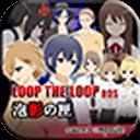 LOOP THE LOOP 6 泡影の匣【無料ノベルゲーム】