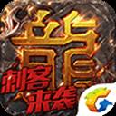 国内腾讯3d网络游戏应用合集