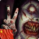 恐惧2:恐惧尖叫屋