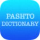 英语普什图语词典箱