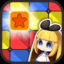 Alicetier -Block Puzzle in Wonderland