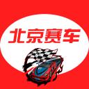 北京赛车助手