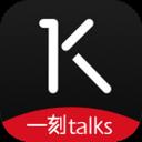 一刻Talks—全球演讲视频直播平台,名人TED演讲全集
