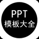 PPT模板大全