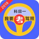 驾照考试宝典2016科目一