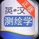 外教社测绘学英语词典