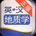 外教社地质学英语词典