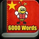 学习中文语 6000 单词