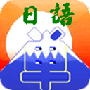 日语背单字, JLPT N5~N1