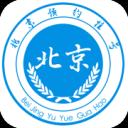 北京预约挂号