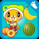 宝宝游戏学水果