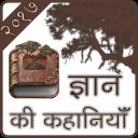 Best Hindi Gyan Ki Kahaniya