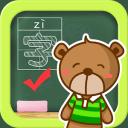 儿童快乐学汉字