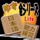 日本語聴力練習 Japanese Listening 部屋探し-lite