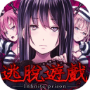 逃脱游戏:无限牢狱
