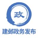 建邺政务发布