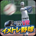 イメトレ野球VR:イメージトレーニング用無料アプリ / 素振りやバッティングセンター以外の個人練習に