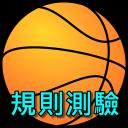 籃球規則測驗練習