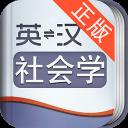 外教社社会学英语词典