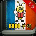 学习法语 6000 单词