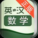 外教社数学英语词典