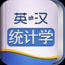 外教社统计学英语词典