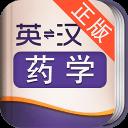 外教社药学英语词典