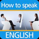可免費先學一個月的真英語 How to speak