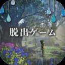 脱出ゲーム 少女と雨の森