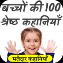 Bachon Ki Kahaniyan in Hindi