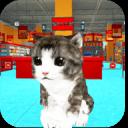 小猫 猫 手艺 : 超级市场