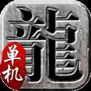 传奇来了下载_传奇来了安卓版下载_传奇来了 1.0.8手机版免费下载