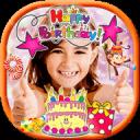 生日快樂圖片設計 - 貼紙相片
