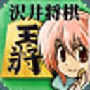 全国オンライン対戦 沢井将棋