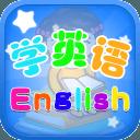 兒童啟蒙學英語