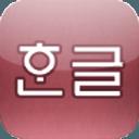 轻松韩语发音表